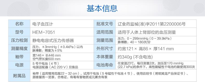 欧姆龙hem-7051电子血压计