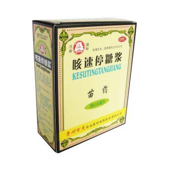 贵州百灵咳速停糖浆100ml*2瓶(每人限购2盒)