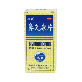 德众鼻炎康片(每人限购2盒)
