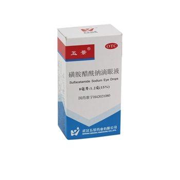 五景磺胺醋酰钠滴眼液8ml:1.2g