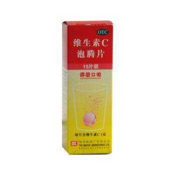 联邦维生素C泡腾片(鲜橙口味)