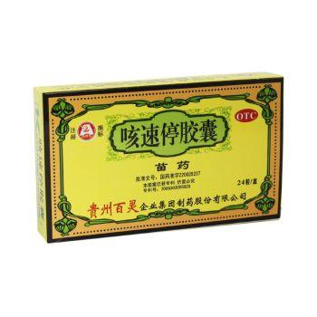 贵州百灵咳速停胶囊(每人限购2盒)