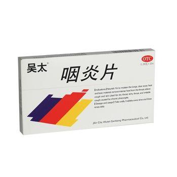 吴太咽炎片30片