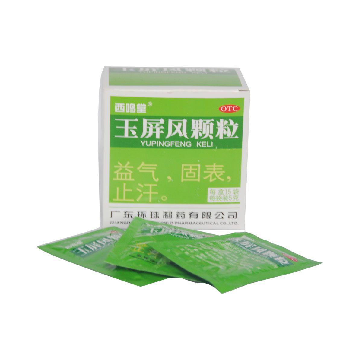 治疗过敏性鼻炎用玉屏风散颗粒和辛芩颗粒哪个好