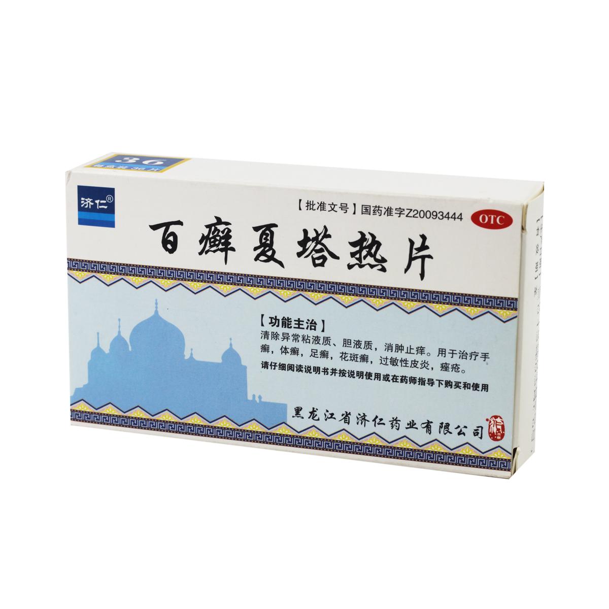 济仁百癣夏塔热片(薄膜衣)