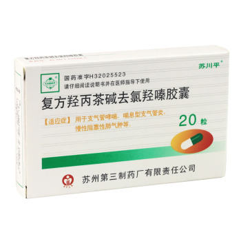 蘇川平  復方羥丙茶堿去氯羥嗪膠囊  20粒/盒
