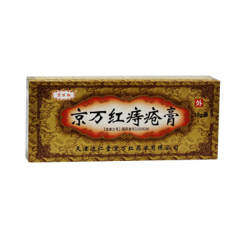 京萬紅痔瘡膏