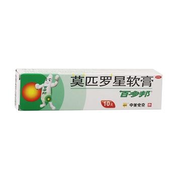 百多邦莫匹罗星软膏2%:10g