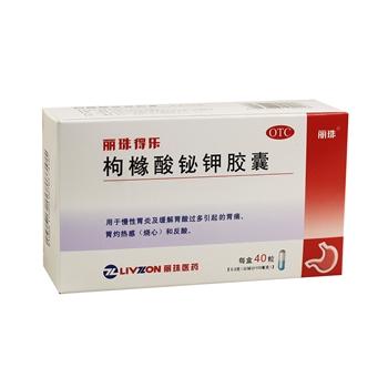 丽珠得乐枸橼酸铋钾胶囊0.3g*40粒