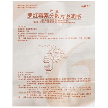 严迪罗红霉素分散片(不上架)