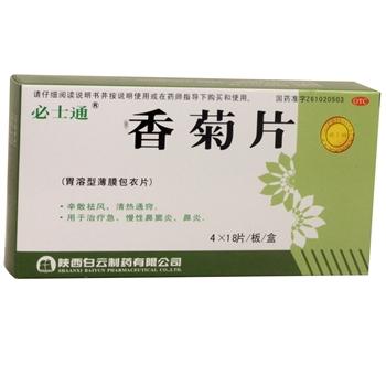 必士通香菊片(薄膜衣片)0.32g*72s