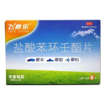 飞赛乐盐酸苯环壬酯片2mg*6片