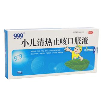 三九999小儿清热止咳口服液(每人限购2盒)10ml*8支