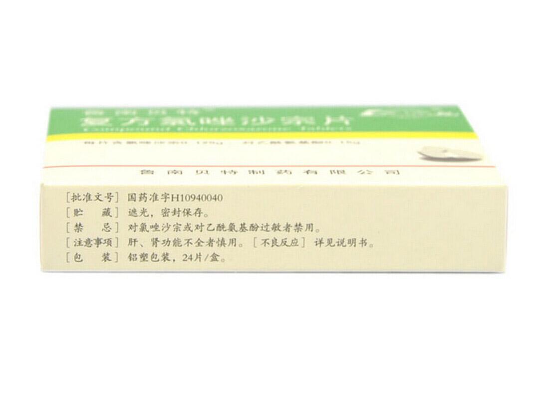 鲁南 复方氯唑沙宗片 24s