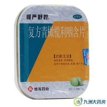 慢严舒柠复方青橄榄利咽含片0.5g*8片*4袋