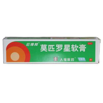 莫匹罗星软膏10g/支