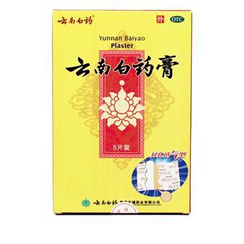 云南白药膏(打孔透气型)6.5cm*10cm*5片