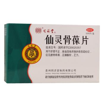仙灵骨葆片(薄膜衣)0.3g*100片