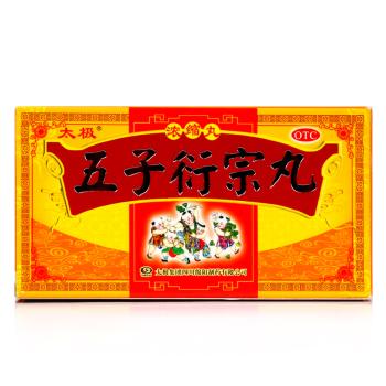 太极五子衍宗丸(浓缩水丸)120丸