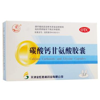 燕鱼碳酸钙甘氨酸胶囊 24粒