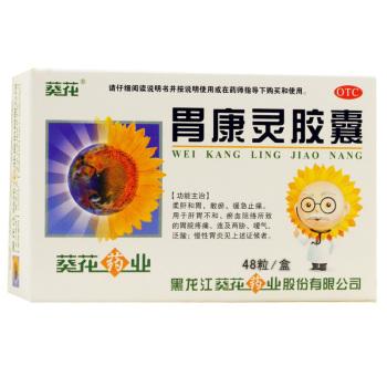 葵花胃康灵胶囊0.4g*48粒