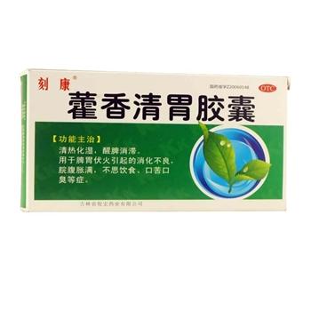 藿香清胃胶囊0.32g*18粒