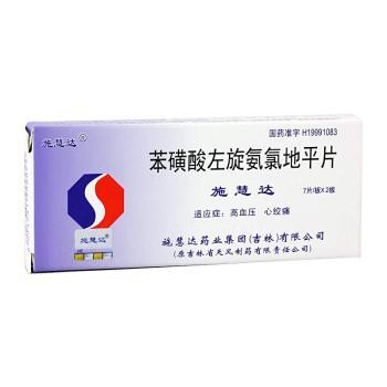 施慧达  苯磺酸左旋氨氯地平片2.5mg*14片