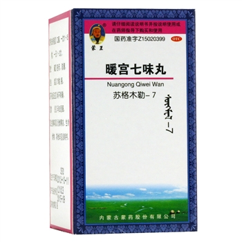 暖宫七味丸(水丸)