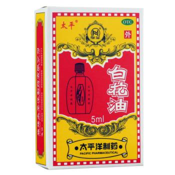 太平白花油5ml
