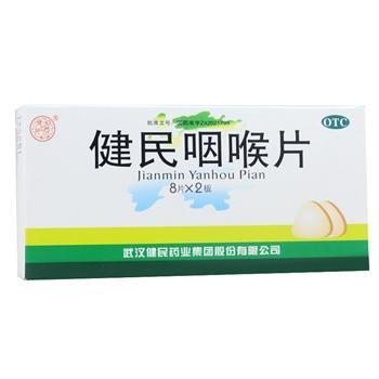 武汉健民健民咽喉片 大片相当于每片原料药材0.292克