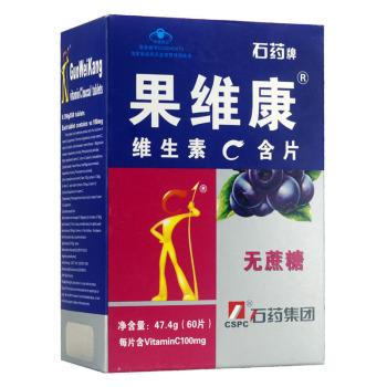 果维康维生素C含片(无糖蓝莓味)0.79g*60片