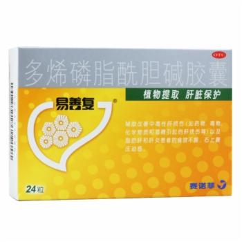 易善复多烯磷脂酰胆碱胶囊228mg*24粒
