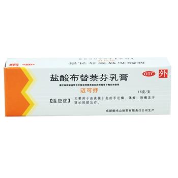 明开欣盐酸布替萘芬乳膏15g:0.15g