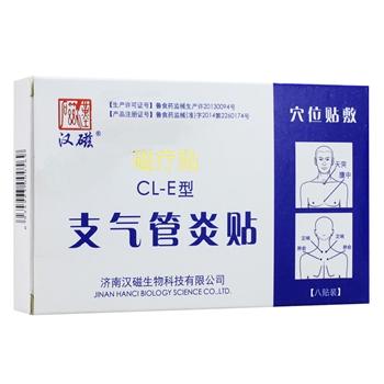 汉磁磁疗贴支气管炎贴CL-E型8贴装