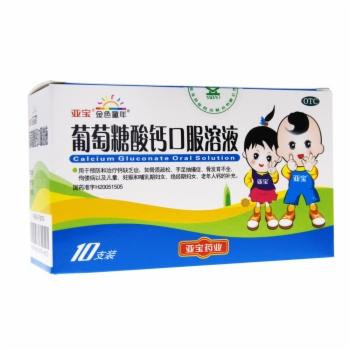 亚宝葡萄糖酸钙口服溶液10ml*10