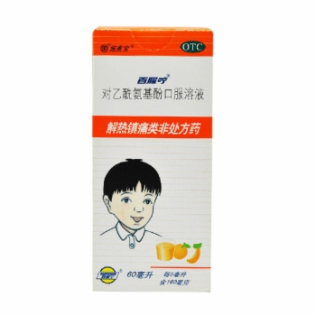 百服咛百服宁儿童百服宁60ml