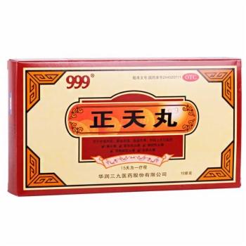 999正天丸