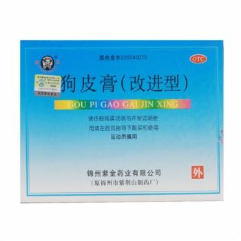 象王狗皮膏(改进型)8cm*4.5cm*6贴