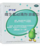 达因伊可新维生素AD滴剂胶囊型(0-1岁)30粒