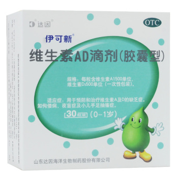 達因伊可新維生素AD滴劑膠囊型(0-1歲)30粒