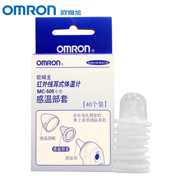 欧姆龙耳式体温计MC-505专用感温部套