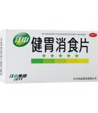江中健胃消食片0.8g*64片
