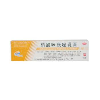 新和成硝酸咪康唑乳膏20g