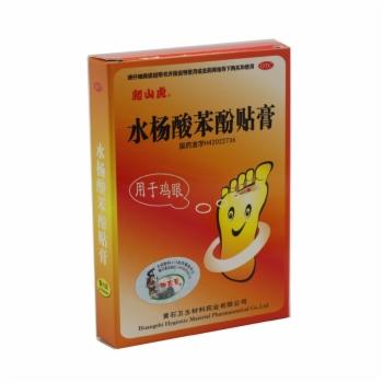 黄石卫材水杨酸苯酚贴膏0.2g*3片*3袋