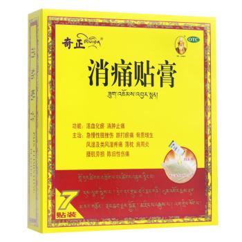 奇正消痛贴膏(2.5ml:1.2g)*7贴