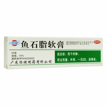 鱼石脂软膏20g