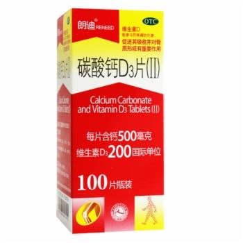 朗迪碳酸钙D3片(Ⅱ)500mg*100s
