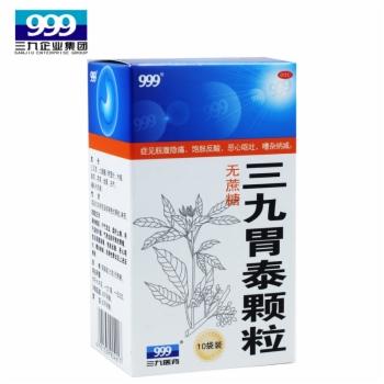 三九胃泰颗粒(无糖)2.5g*10袋