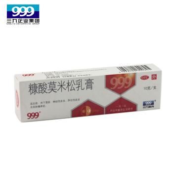 三九糠酸莫米松乳膏10g