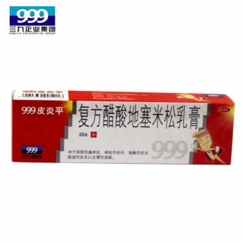 三九皮炎平复方醋酸地塞米松乳膏20g